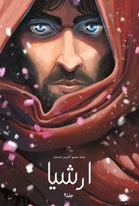 رمان مصور آخرین داستان ارشیا (جلد ۲)