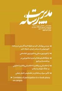 ماهنامه مدیریت رسانه ـ شماره ۴۹ ـ شهریور ماه ۹۹