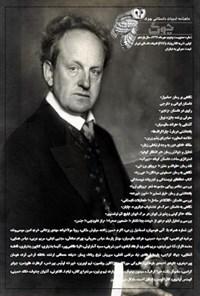 ماهنامه ادبیات داستانی چوکـ شماره ۱۲۲ ـ مهر ۹۹