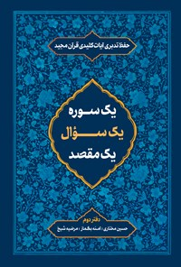 حفظ تدبری آیات کلیدی قرآن مجید؛ دفتر دوم