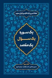 حفظ تدبری آیات کلیدی قرآن مجید؛ دفتر سوم