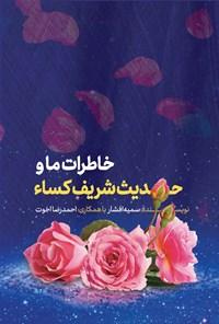 خاطرات ما و حدیث شریف کساء