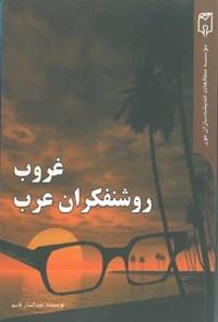 غروب روشنفکران عرب
