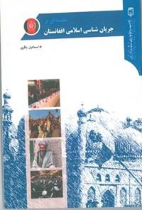 مقدمهای بر جریانشناسی اسلامی افغانستان