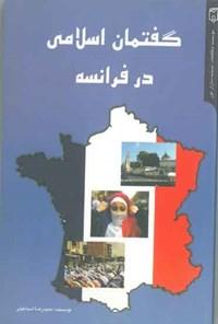 گفتمان اسلامی در فرانسه