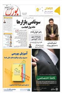هفته نامه اطلاعات بورس ـ شماره ۳۶۹ ـ ۵ مهر ۹۹
