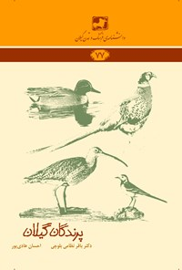 پرندگان گیلان