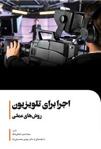 اجرا برای تلویزیون؛ روشهای عملی