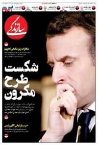 روزنامه سازندگی ـ شماره ۷۶۳ ـ ۶ مهر ۹۹