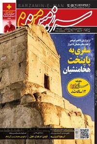 ماهنامه سرزمین من _ شماره ۱۲۵ ـ مهر ۹۹