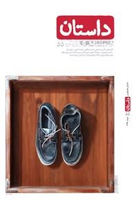 ماهنامه همشهری داستان ـ شماره ۵۵ ـ خرداد ۹۴