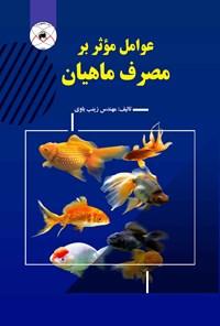 عوامل مؤثر بر مصرف ماهیان