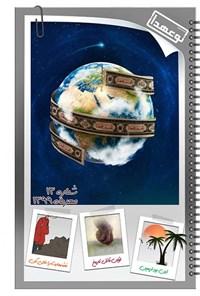 ماهنامه نوعهدان ـ شماره ۱۳ ـ مهر ۱۳۹۹