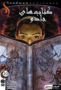 کتابهای جادو؛ قسمت بیست و دوم