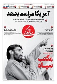 روزنامه سازندگی ـ شماره ۷۶۴ ـ ۷ مهر ۹۹