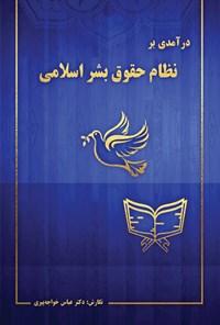 درآمدی بر نظام حقوق بشر اسلامی