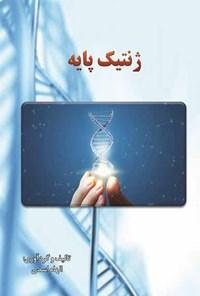 ژنتیک پایه