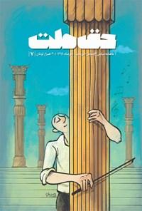 دوماهنامه حق ملت ـ شماره ۷ (میراث فرهنگی) ـ مهر ۹۹