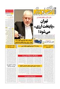 روزنامه اقتصادبرتر ـ شماره ٨٠٠  ـ ٨ مهر ٩٩