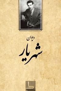 دیوان شهریار
