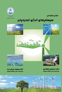 مبانی مهندسی سیستمهای انرژی تجدیدپذیر