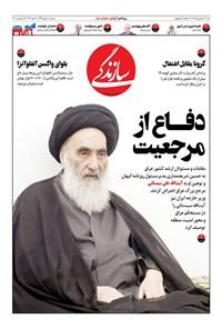 روزنامه سازندگی ـ شماره ۷۶۵ ـ ۸ مهر ۹۹