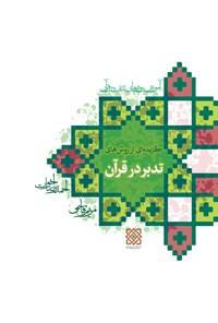 گزیدهای از روشهای تدبر در قرآن