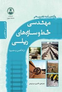 واژهنامهی تشریحی مهـندسی خط و سازههای ریلی (راهآهن و متـرو)