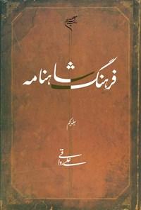 فرهنگ شاهنامه؛ جلد یکم