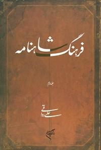 فرهنگ شاهنامه؛ جلد دوم