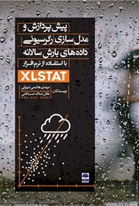 پیشپردازش و مدلسازی رگرسیونی دادههای بارش سالانه با استفاده از نرمافزار XLSTAT