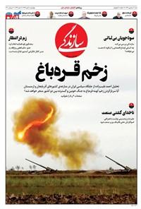 روزنامه سازندگی ـ شماره ۷۶۶ ـ ۹ مهر ۹۹