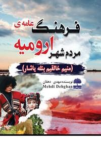 فرهنگ عامهی مردم شهر ارومیه (منیم خالقیم بئله یاشار)