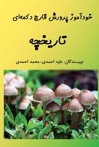 خودآموز پرورش قارچ دکمهای؛ تاریخچه