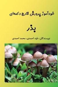 خودآموز پرورش قارچ دکمهای؛ بذر