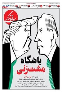 روزنامه سازندگی ـ شماره ۷۶۷ ـ ۱۰ مهر ۹۹