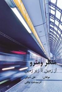 منظر و مترو