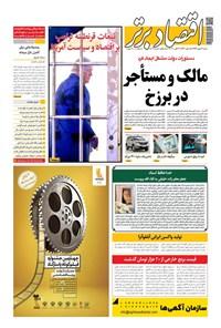 روزنامه اقتصادبرتر ـ شماره ٨٠٢ ـ ١٢ مهر ٩٩