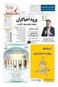 هفتهنامه اطلاعات بورس
