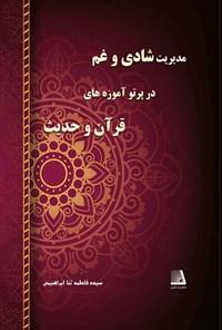 مدیریت شادی و غم در پرتو آموزههای قرآن و حدیث