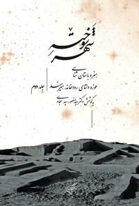 شهر سوخته؛ جلد دوم