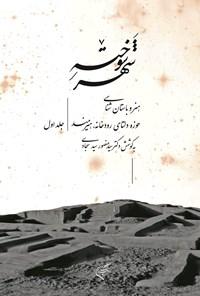 شهر سوخته؛ جلد اول