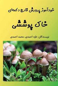 خودآموز پرورش قارچ دکمهای؛ خاک پوششی