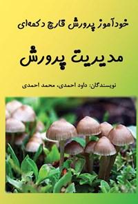 خودآموز پرورش قارچ دکمهای؛ مدیریت پرورش