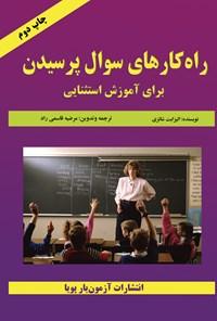 راهکارهای سوال پرسیدن برای آموزش استثنایی