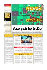 روزنامه اقتصادبرتر ـ شماره ٨٠٣ ـ ١٣ مهر ٩٩