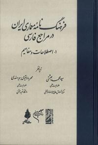 فرهنگنامهی معماری ایران در مراجع فارسی؛ جلد اول