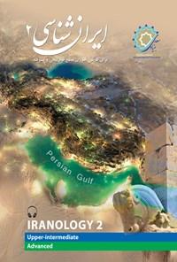 ایرانشناسی ۲
