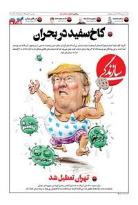 روزنامه سازندگی ـ شماره ۷۶۹ ـ ۱۳ مهر ۹۹