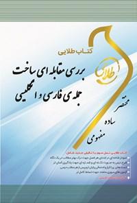 بررسی مقابلهای ساخت جملهی فارسی و انگلیسی
